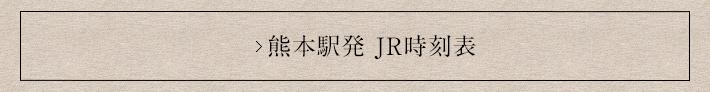 熊本駅発JR時刻表